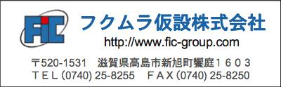 フクムラ仮設株式会社