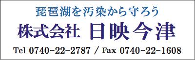 株式会社 日映今津