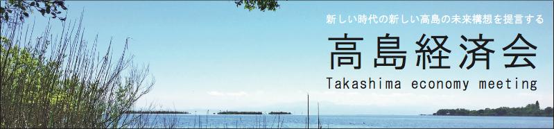 高島経済会
