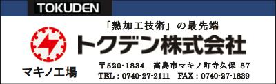 トクデン株式会社