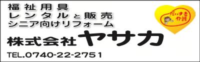 株式会社ヤサカ