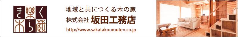 株式会社 坂田工務店
